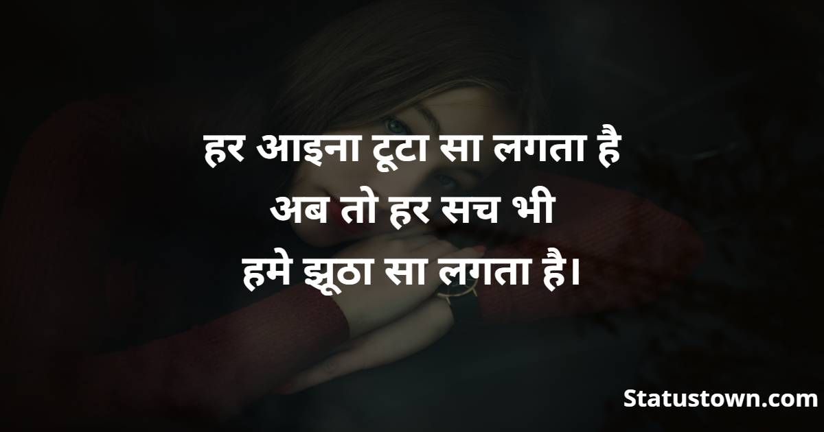 sad Messages for girl