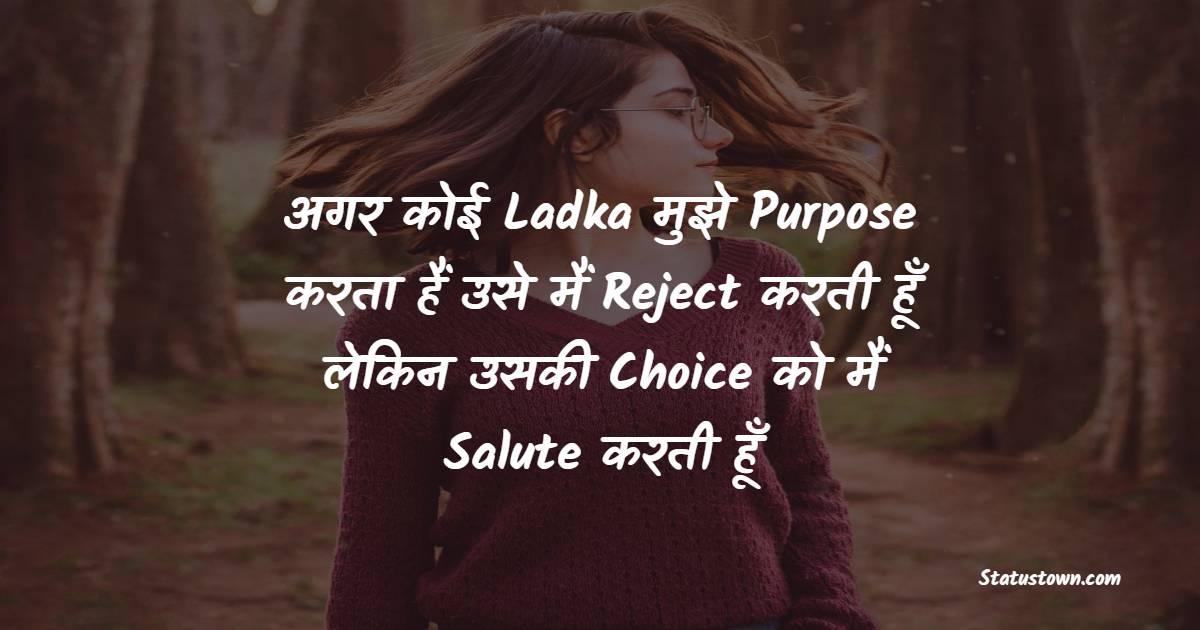 अगर कोई Ladka मुझे Purpose करता हैं उसे मैं Reject करती हूँ लेकिन उसकी Choice को मैं Salute करती हूँ