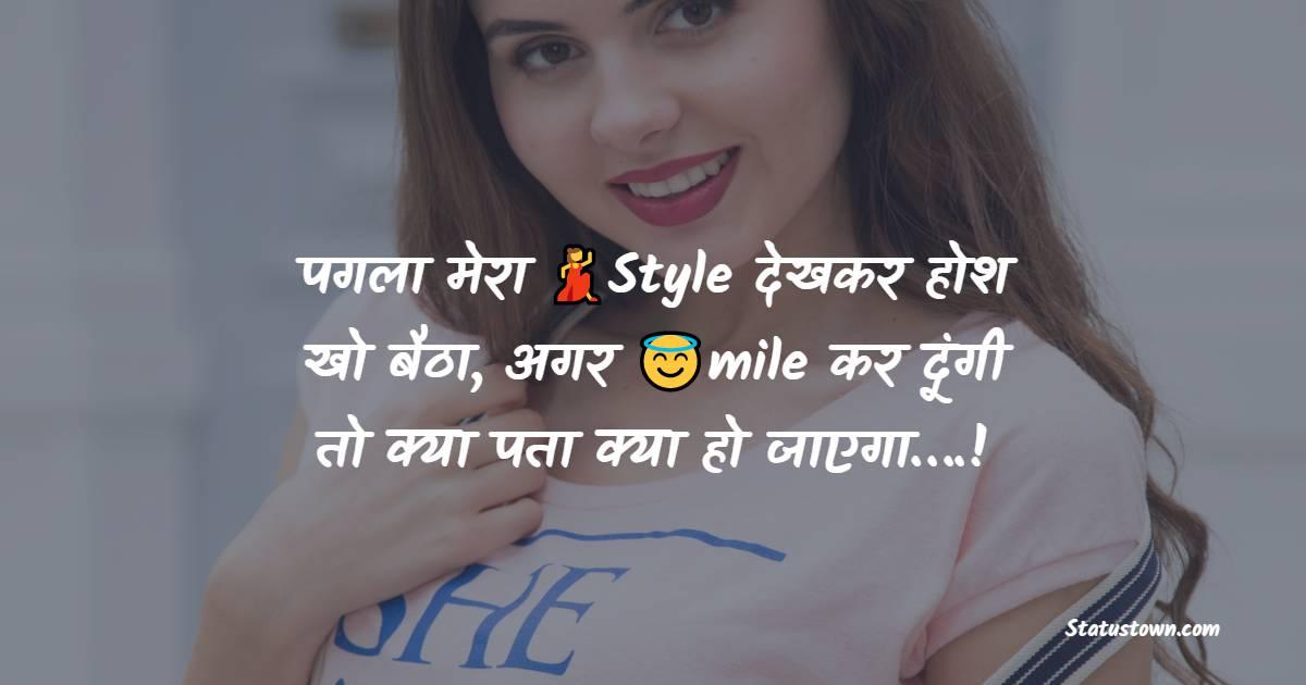 पगला मेरा Style देखकर होश खो बैठा, अगर Smile कर दूंगी तो क्या पता क्या हो जाएगा….!