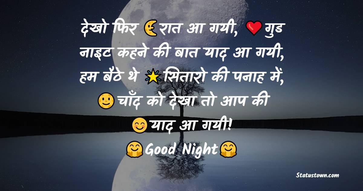 Amazing good night shayari