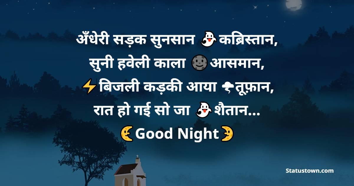 Short good night shayari