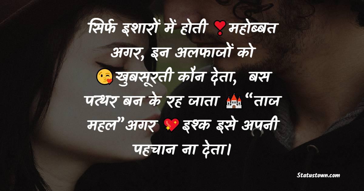 Amazing romantic shayari