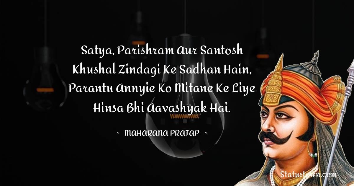 satya, parishram aur santosh khushal zindagi ke sadhan hain, parantu annyie ko mitane ke liye hinsa bhi aavashyak hai.