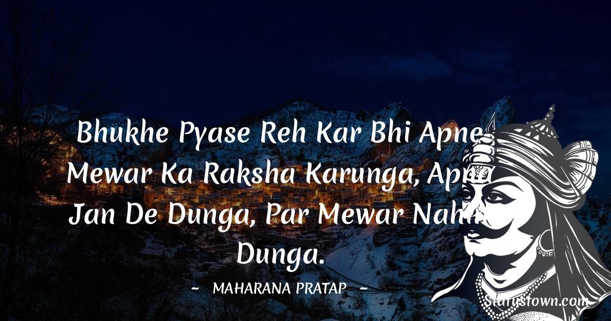 Bhukhe pyase reh kar bhi apne Mewar ka raksha karunga, apna jan de dunga, par Mewar nahin dunga.