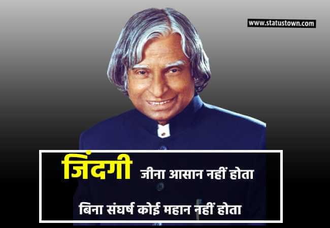 जिंदगी जीना आसान नहीं होता बिना संघर्ष कोई महान नहीं होता... - Dr APJ Abdul Kalam download