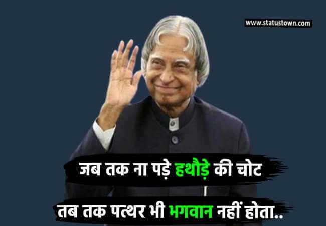 जब तक ना पड़े हथौड़े की चोट तब तक पत्थर भी भगवान नहीं होता । - Dr APJ Abdul Kalam download