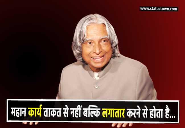 महान कार्य ताकत से नहीं बल्कि लगातार करने से होता है । - Dr APJ Abdul Kalam download