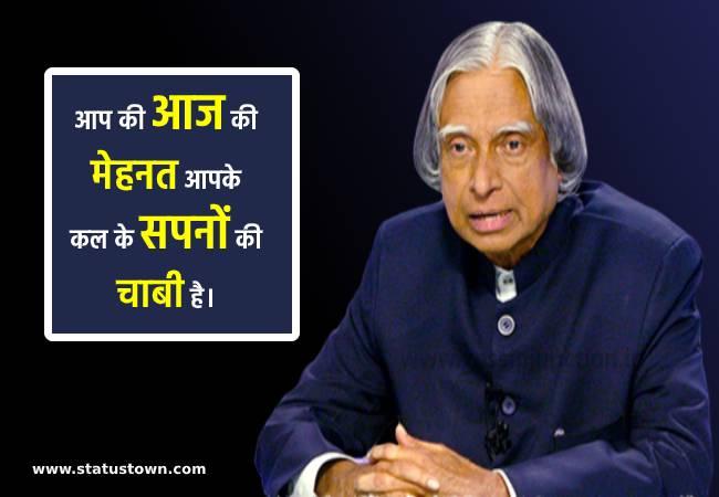 abdul kalam hindi quotes