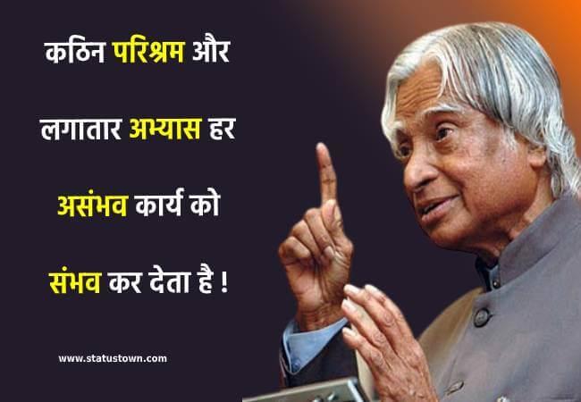 abdul kalam hindi status