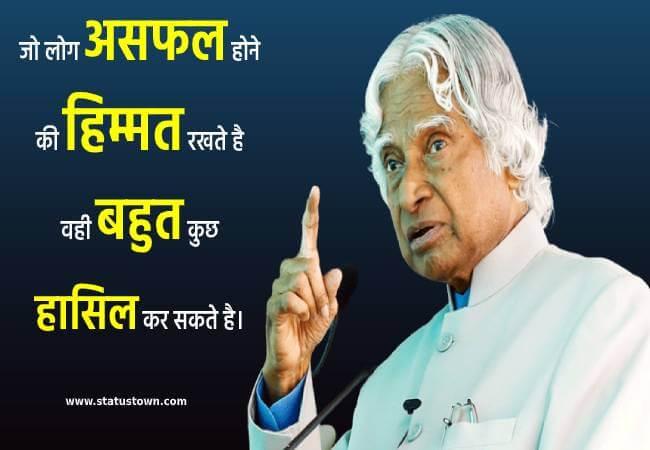 जो लोग असफल होने की हिम्मत रखते है वही बहुत कुछ हासिल कर सकते है। - Dr APJ Abdul Kalam download