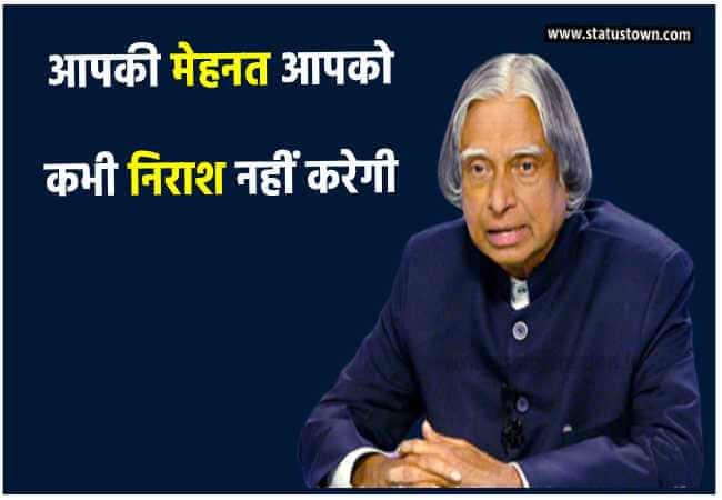 आपकी मेहनत आपको कभी निराश नहीं करेगी । - Dr APJ Abdul Kalam download