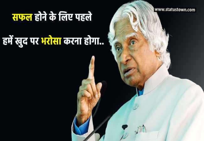 सफल होने के लिए पहले हमें खुद पर भरोसा करना होगा । - Dr APJ Abdul Kalam download