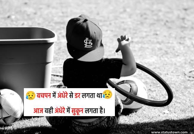 बचपन में अंधेरे से डर लगता था आज वही अंधेरा में सुकून लगता है। - Alone Status for boy in Hindi download