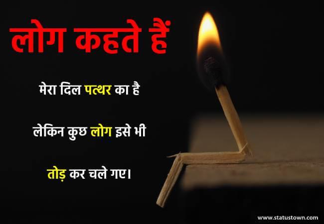 लोग कहते हैं मेरा दिल पत्थर का है लेकिन कुछ लोग इसे भी तोड़ कर चले गए। - Alone Status for boy in Hindi download