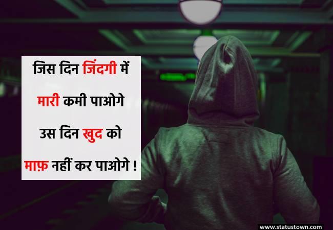 जिस दिन जिंदगी में हमारी कमी पाओगे उस दिन खुद को माफ़ नहीं कर पाओगे ! - Alone Status for boy in Hindi download