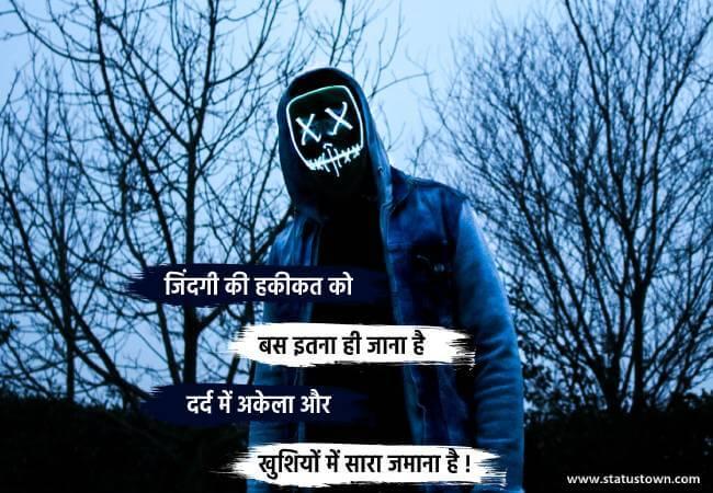 जिंदगी की हकीकत को बस इतना ही जाना है दर्द में अकेला और खुशियों में सारा जमाना है ! - Alone Status for boy in Hindi download