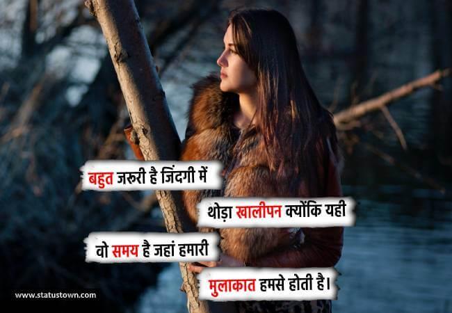 alone girl status