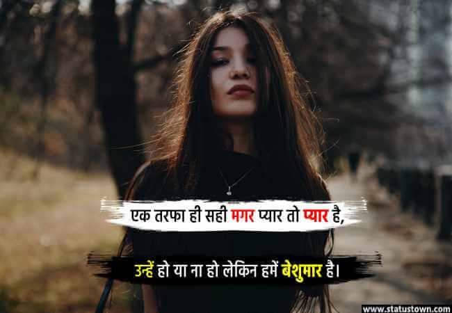 alone hindi status