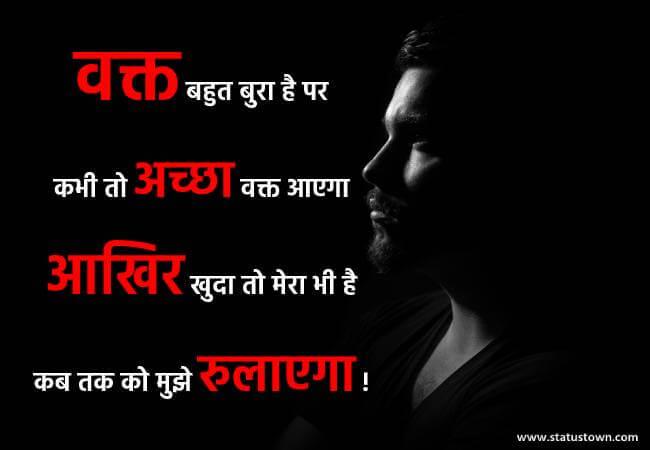 वक्त बहुत बुरा है पर कभी तो अच्छा वक्त आएगा आखिर खुदा तो मेरा भी है कब तक को मुझे रुलाएगा ! - Alone Status for boy in Hindi download