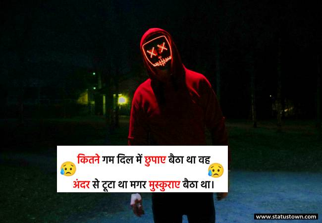 कितने गम दिल में छुपाए बैठा था वह अंदर से टूटा था मगर मुस्कुराए बैठा था। - Alone Status for boy in Hindi download