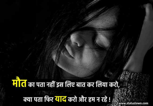 alone status hindi image