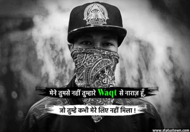 alone status hindi