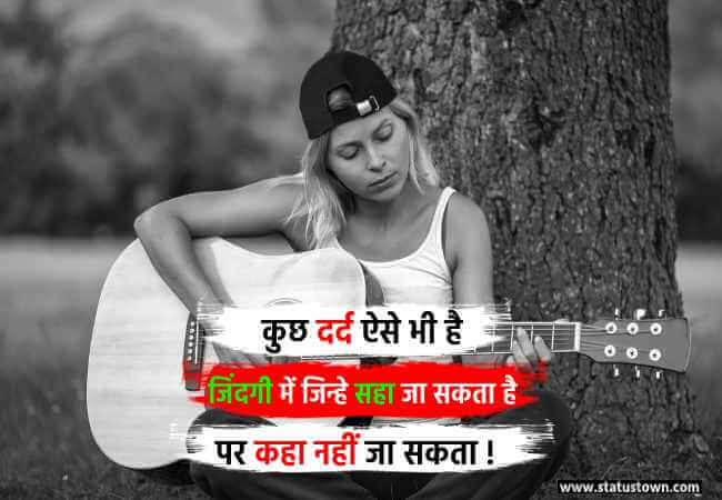 alone status image