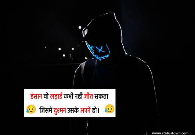 इंसान वो लड़ाई कभी नहीं जीत सकता जिसमें दुश्मन उसके अपने हो। - Alone Status for boy in Hindi download