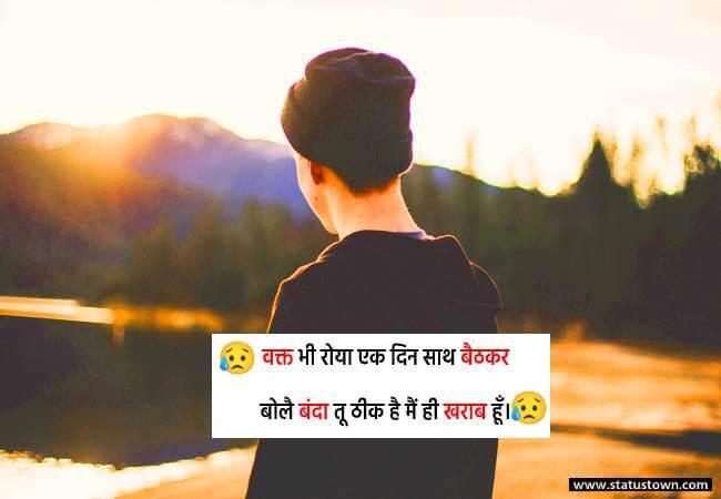 वक्त भी रोया एक दिन साथ बैठकर बोलै बंदा तू ठीक है मैं ही खराब हूँ। - Alone Status for boy in Hindi download