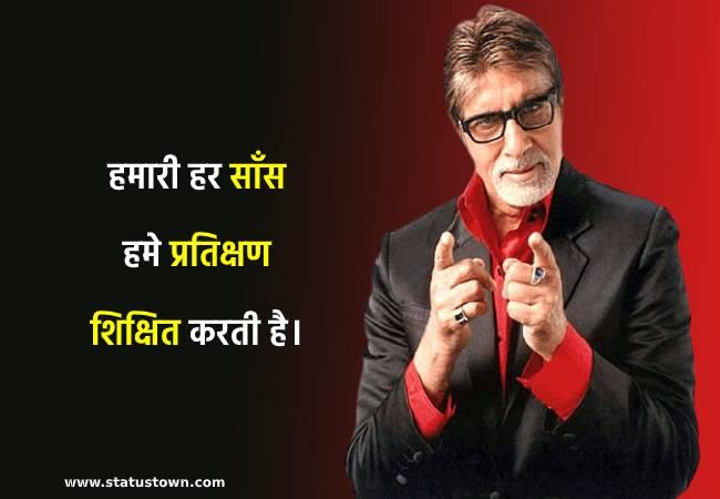 हमारी हर साँस हमे प्रतिक्षण शिक्षित करती है। - Amitabh Bachchan  download