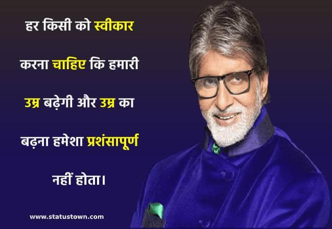 हर किसी को स्वीकार करना चाहिए कि हमारी उम्र बढ़ेगी और उम्र का बढ़ना हमेशा प्रशंसापूर्ण नहीं होता। - Amitabh Bachchan  download