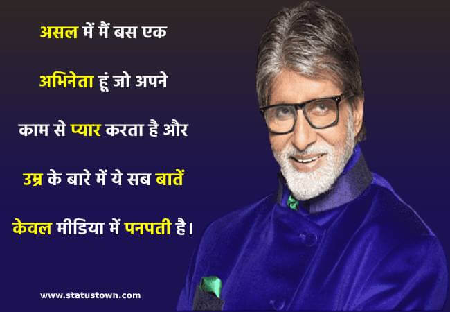 amitabh bachchan motivational quotes