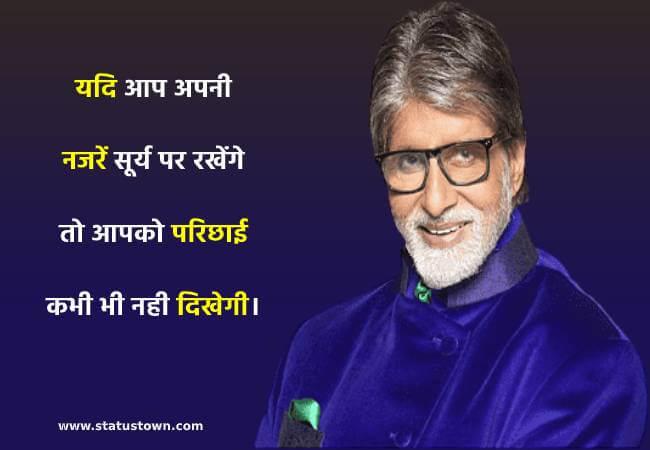 यदि आप अपनी नजरें सूर्य पर रखेंगे तो आपको परिछाई कभी भी नही दिखेगी। - Amitabh Bachchan  download