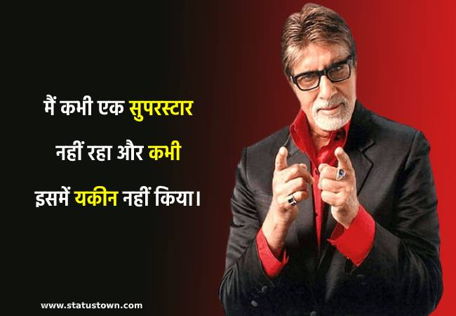 amitabh bachchan quotes image