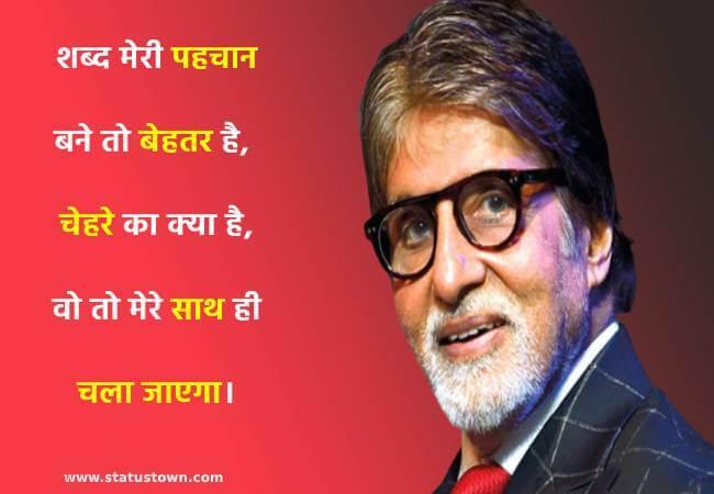 शब्द मेरी पहचान बने तो बेहतर है , चेहरे का क्या है, वो तो मेरे साथ ही चला जाएगा। - Amitabh Bachchan  download