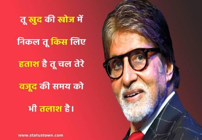 तू खुद की खोज में निकल तू किस लिए हताश है तू चल तेरे वजूद की समय को भी तलाश है। - Amitabh Bachchan  download