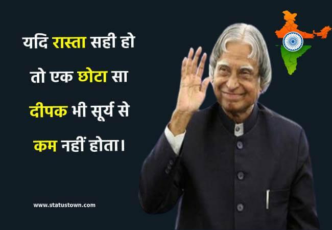apj abdul kalam hindi quotes