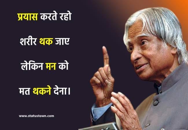 apj abdul kalam hindi status