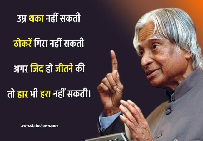 उम्र थका नहीं सकती ठोकरें गिरा नहीं सकती अगर जिद हो जीतने की तो हार भी हरा नहीं सकती। - Dr APJ Abdul Kalam download