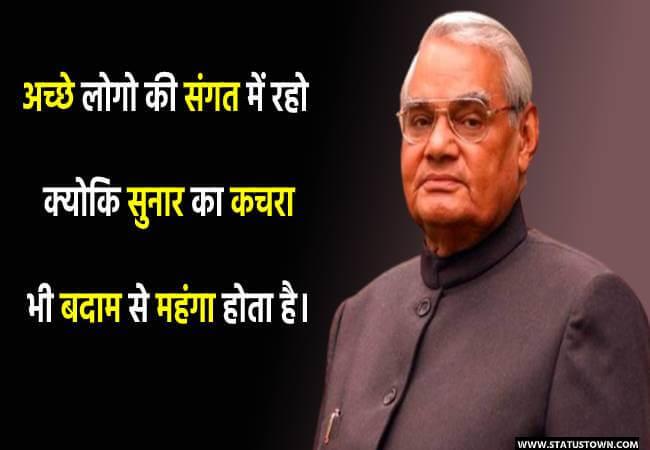 best quotes of atal bihari vajpayee