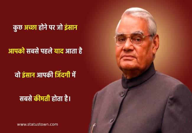 atal bihari hindi image