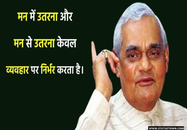 मन में उतरना और मन से उतरना केवल व्यवहार पर निर्भर करता है। - Atal Bihari Vajpayee download