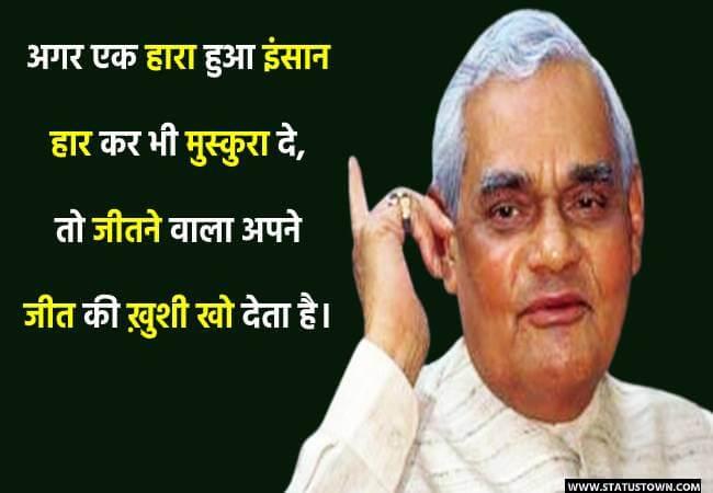 अगर एक हारा हुआ इंसान हार कर भी मुस्कुरा दे, तो जीतने वाला अपने जीत की ख़ुशी खो देता है। - Atal Bihari Vajpayee download