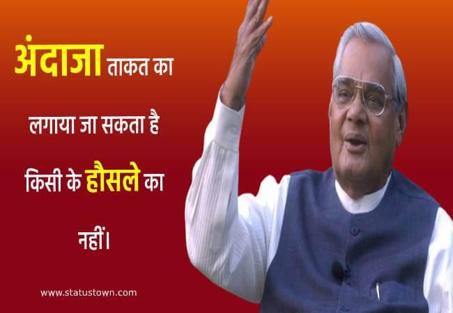 atal bihari hindi status