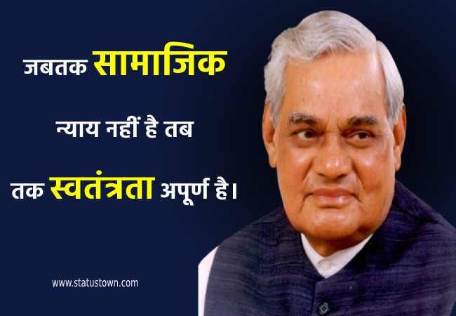 जबतक सामाजिक न्याय नहीं है तब तक स्वतंत्रता अपूर्ण है।                 - Atal Bihari Vajpayee download