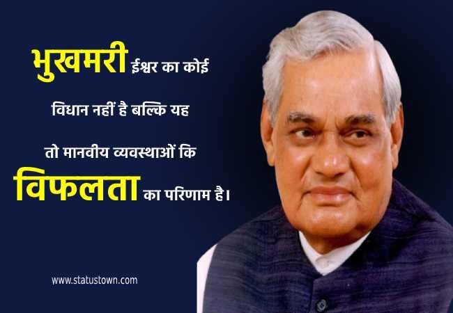 भुखमरी ईश्वर का कोई विधान नहीं है बल्कि यह तो मानवीय व्यवस्थाओं कि विफलता का परिणाम है। - Atal Bihari Vajpayee download