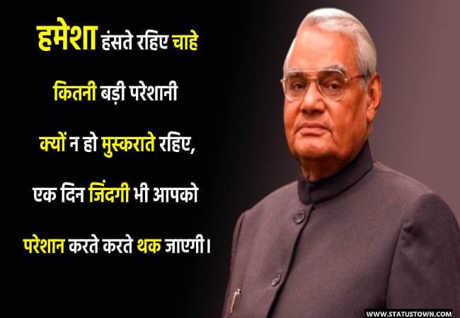 हमेशा हंसते रहिए चाहे कितनी बड़ी परेशानी क्यों न हो मुस्कराते रहिए, एक दिन जिंदगी भी आपको परेशान करते करते थक जाएगी। - Atal Bihari Vajpayee download