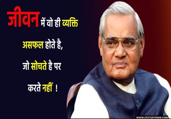 जीवन में वो ही व्यक्ति असफल होते है, जो सोचते है पर करते नहीं  ! - Atal Bihari Vajpayee download
