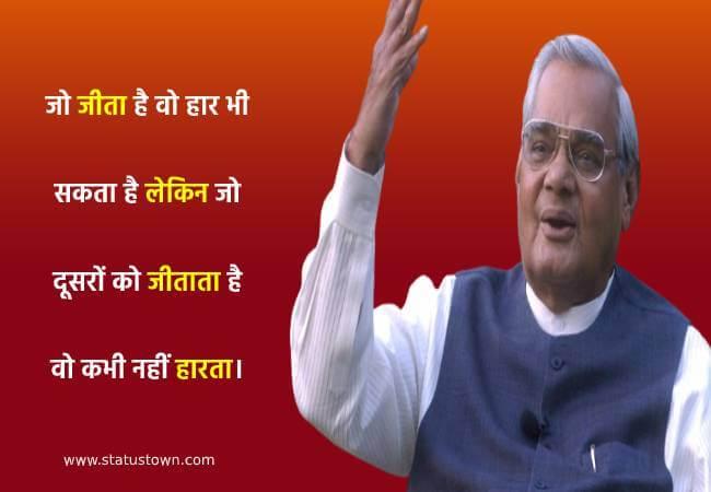 जो जीता है वो हार भी सकता है लेकिन जो दूसरों को जीताता है वो कभी नहीं हारता। - Atal Bihari Vajpayee download