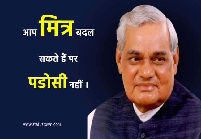 आप मित्र बदल सकते हैं पर पडोसी नहीं । - Atal Bihari Vajpayee download